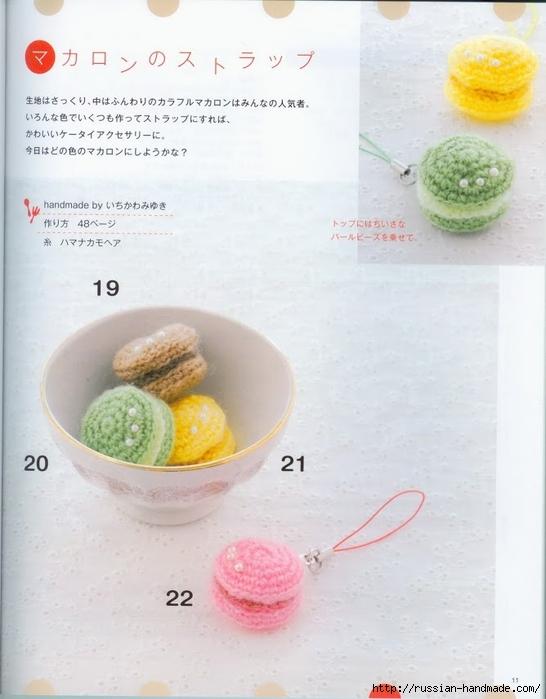Вяжем крючком пирожные с десертом. Японская книжка со схемами (13) (546x700, 207Kb)