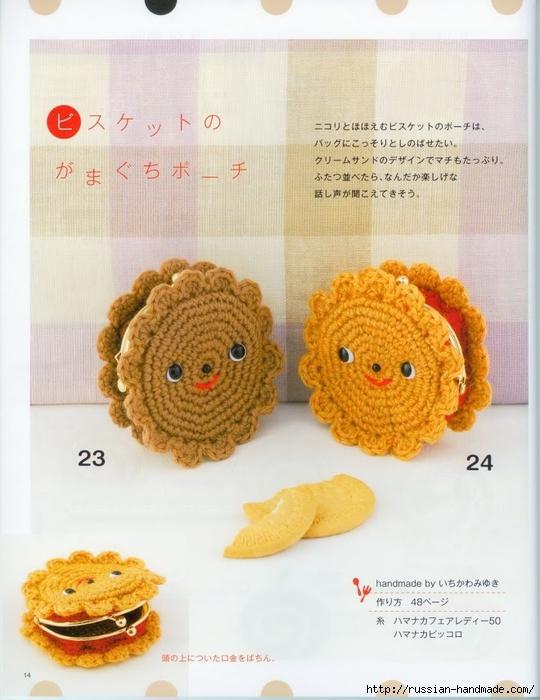 Вяжем крючком пирожные с десертом. Японская книжка со схемами (16) (540x700, 256Kb)