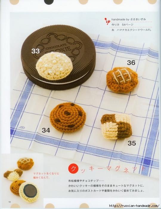 Вяжем крючком пирожные с десертом. Японская книжка со схемами (18) (540x700, 255Kb)