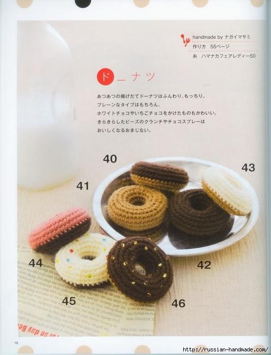 Вяжем крючком пирожные с десертом. Японская книжка со схемами (20) (534x700, 216Kb)