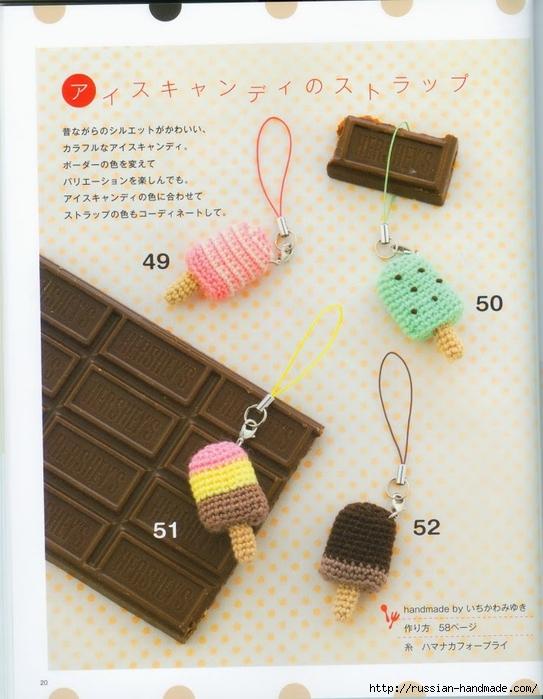 Вяжем крючком пирожные с десертом. Японская книжка со схемами (22) (543x700, 262Kb)