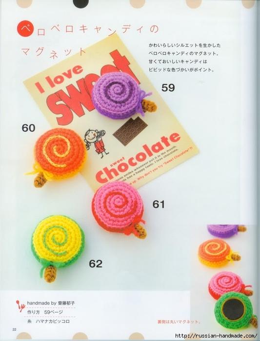 Вяжем крючком пирожные с десертом. Японская книжка со схемами (24) (533x700, 212Kb)