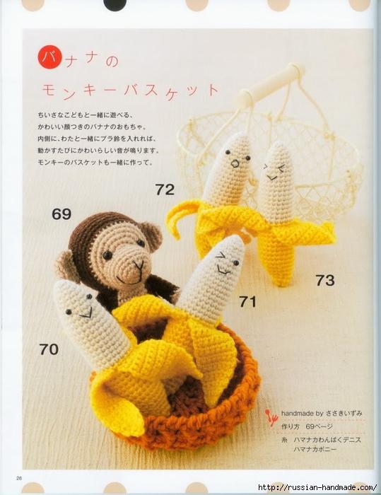 Вяжем крючком пирожные с десертом. Японская книжка со схемами (28) (539x700, 248Kb)