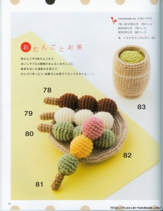 Вяжем крючком пирожные с десертом. Японская книжка со схемами (30) (539x700, 210Kb)