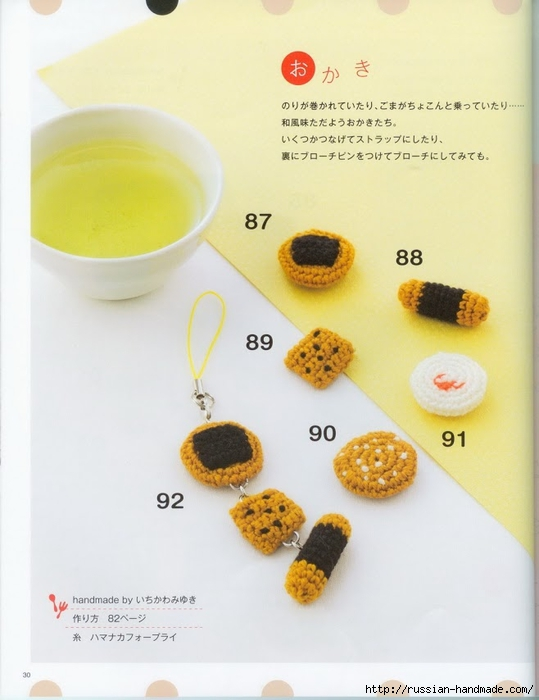 Вяжем крючком пирожные с десертом. Японская книжка со схемами (32) (539x700, 181Kb)