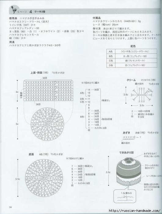 Вяжем крючком пирожные с десертом. Японская книжка со схемами (36) (530x700, 195Kb)