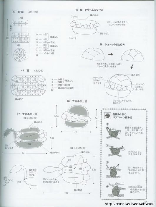 Вяжем крючком пирожные с десертом. Японская книжка со схемами (59) (530x700, 193Kb)
