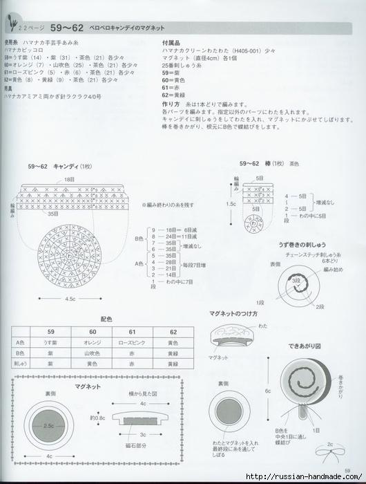 Вяжем крючком пирожные с десертом. Японская книжка со схемами (61) (530x700, 195Kb)