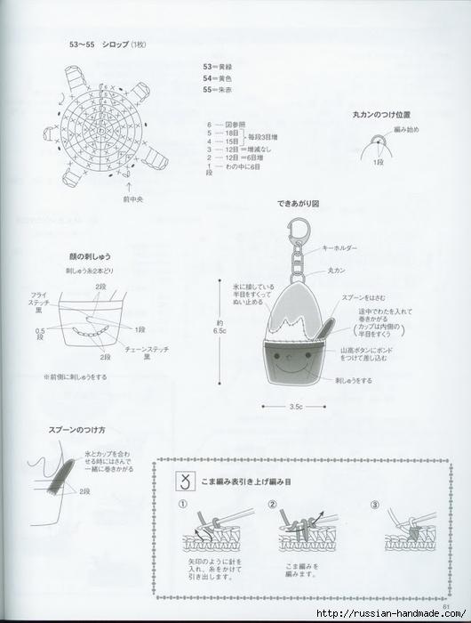 Вяжем крючком пирожные с десертом. Японская книжка со схемами (63) (530x700, 159Kb)