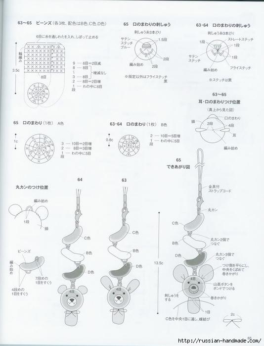 Вяжем крючком пирожные с десертом. Японская книжка со схемами (67) (534x700, 178Kb)