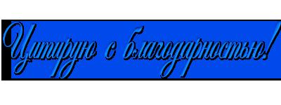 Надписи-15 (400x150, 32Kb)