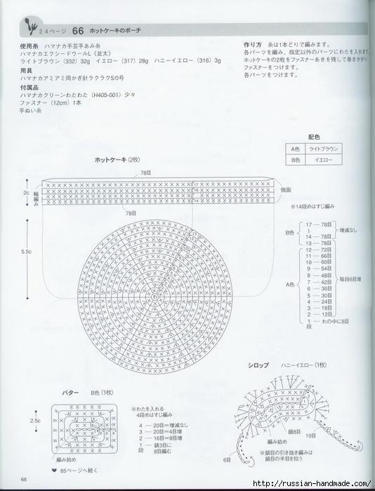 Вяжем крючком пирожные с десертом. Японская книжка со схемами (70) (534x700, 205Kb)