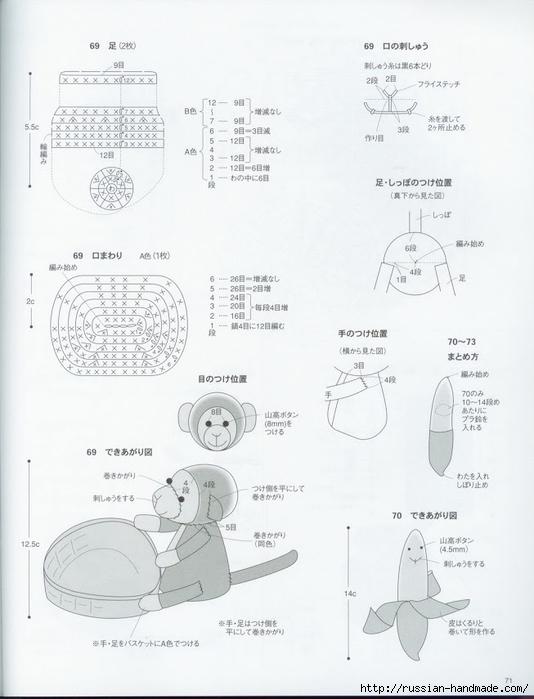 Вяжем крючком пирожные с десертом. Японская книжка со схемами (73) (534x700, 173Kb)