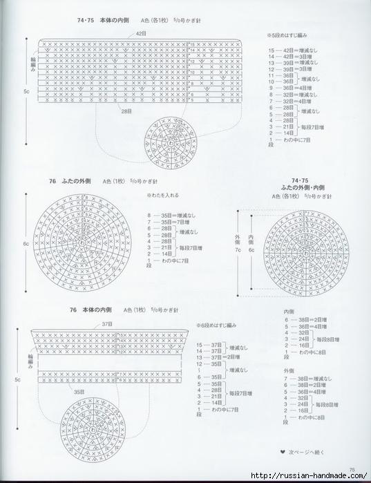 Вяжем крючком пирожные с десертом. Японская книжка со схемами (77) (537x700, 211Kb)