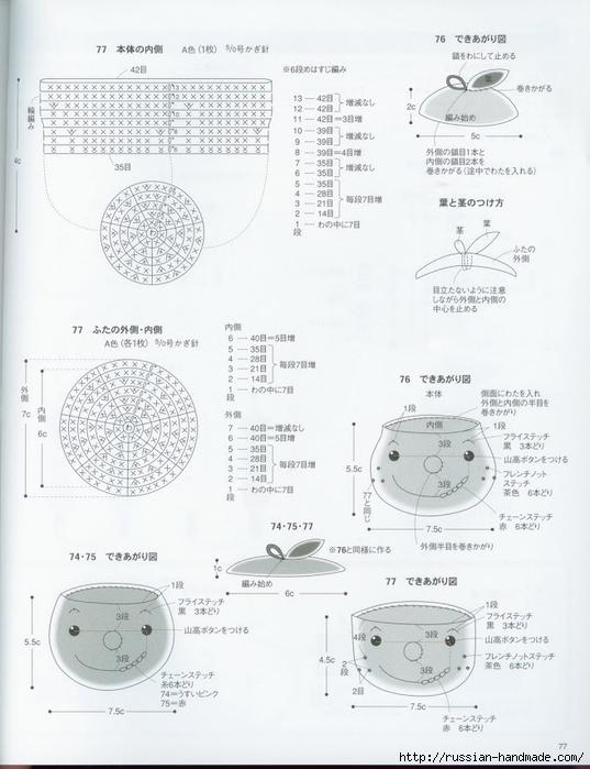 Вяжем крючком пирожные с десертом. Японская книжка со схемами (79) (537x700, 204Kb)
