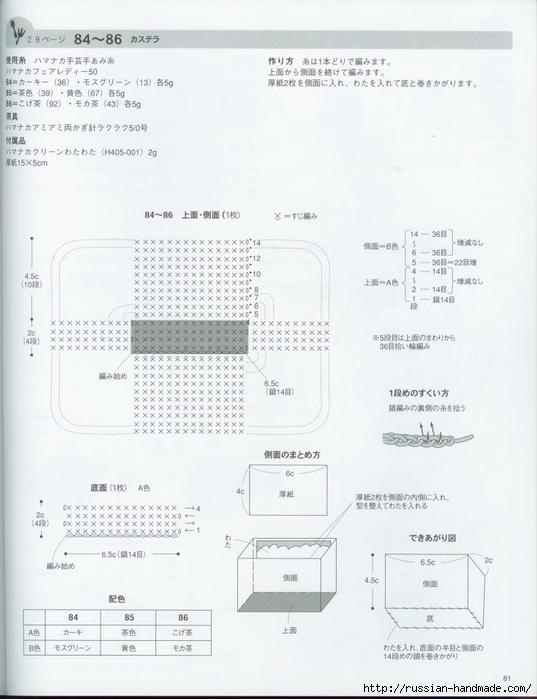 Вяжем крючком пирожные с десертом. Японская книжка со схемами (83) (537x700, 181Kb)
