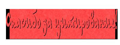 Надписи-29 (400x150, 32Kb)