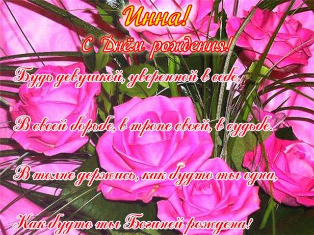 Поздравления инне с днем рождения