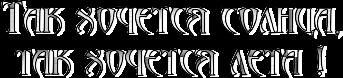 4maf.ru_pisec_2013.09.29_11-39-22_5247d45e62da1 (343x78, 56Kb)