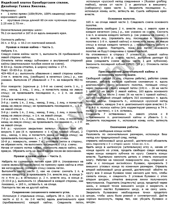 orenburgskaya_p1 (579x700, 334Kb)