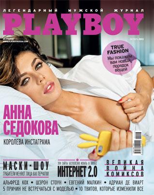 Журнал плейбой смотреть онлайн Анна Cедокова октябрь 2013