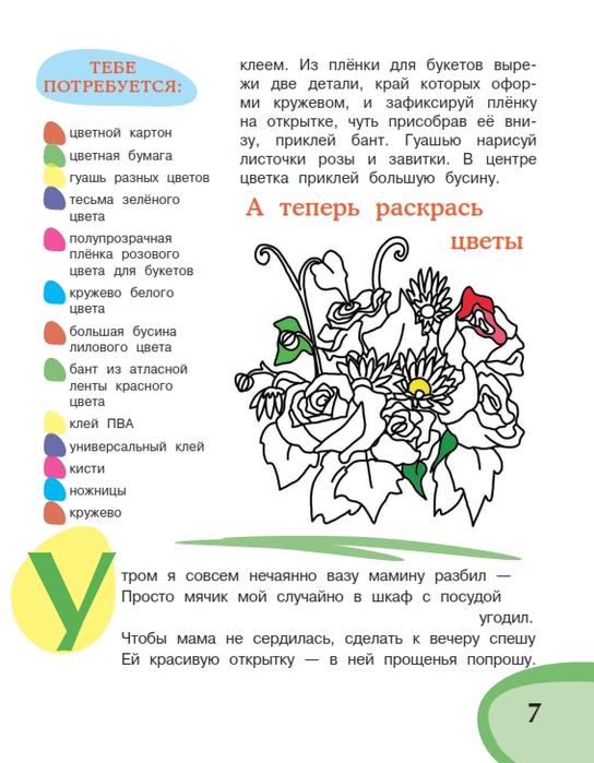 Zaitsev_V._Otkritki_svoimi_rukami_008 (544x700, 269Kb)