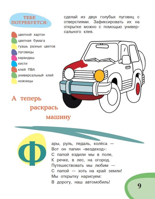 Zaitsev_V._Otkritki_svoimi_rukami_010 (544x700, 222Kb)