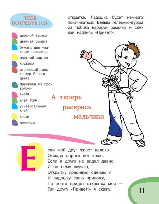 Zaitsev_V._Otkritki_svoimi_rukami_012 (544x700, 221Kb)