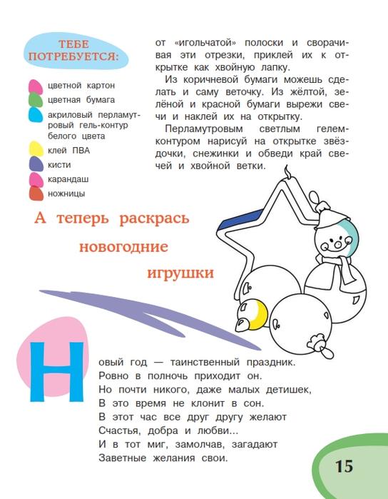 Zaitsev_V._Otkritki_svoimi_rukami_016 (544x700, 258Kb)