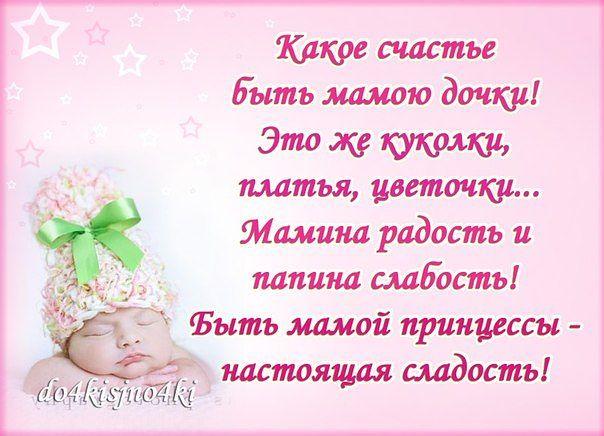 Стих для мамочек с дочкой