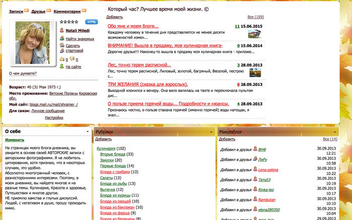 5320634_Snimok_ekrana_20130930_v_18_25_33 (700x438, 264Kb)