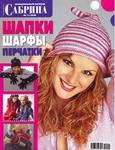 Коллекция журналов Sabrina за 2009год(всего 23)