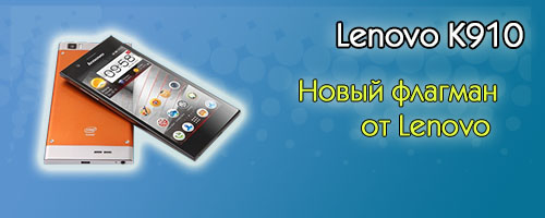 2084407_lenovok910prewiew (500x200, 44Kb)