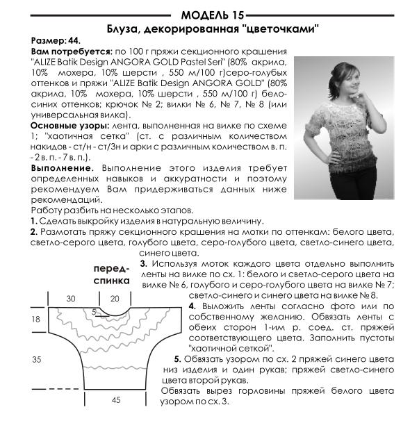 4185992_Blyza (590x619, 155Kb)