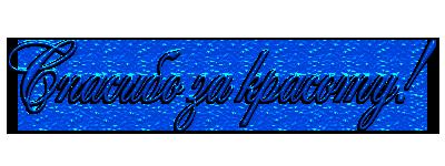 105510345_Nadpisi6 (400x150, 63Kb)