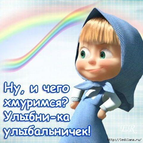 3925311_ylibka_Masha (480x480, 118Kb)