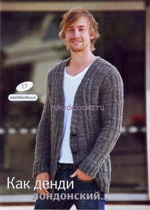 Супер модный мужской кардиган