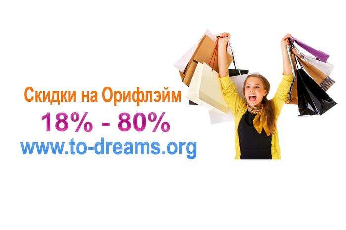 Орифлейм черкассы/5267046_ (700x466, 133Kb)