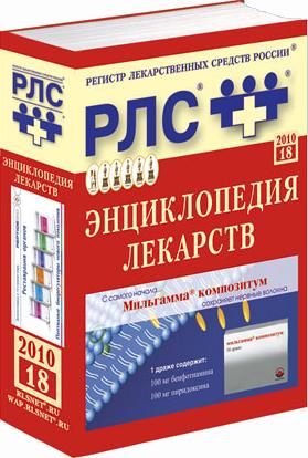РЛС справочник (279x414, 184Kb)