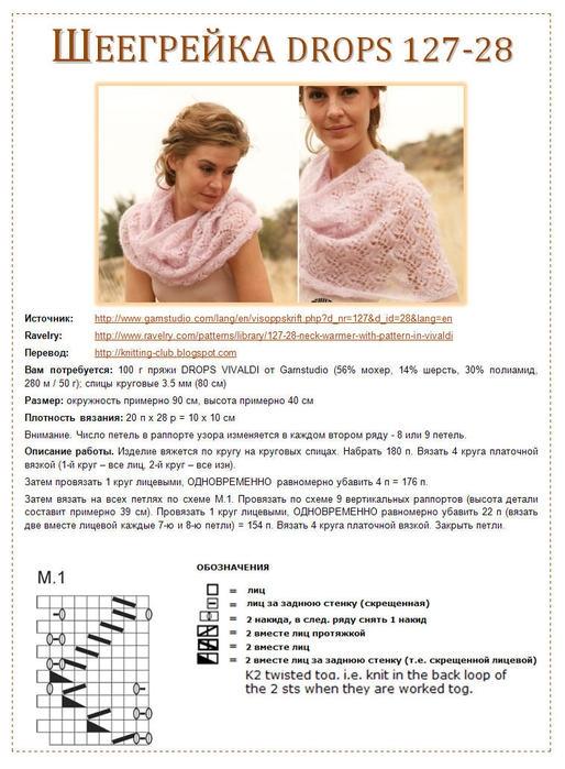 снудик-31 (514x699, 227Kb)