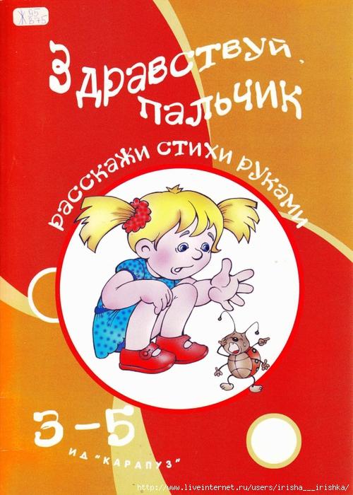 4979214_oblojka_0001 (500x700, 323Kb)