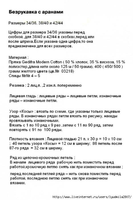 1316451465_bezrukavka02 (466x700, 171Kb)