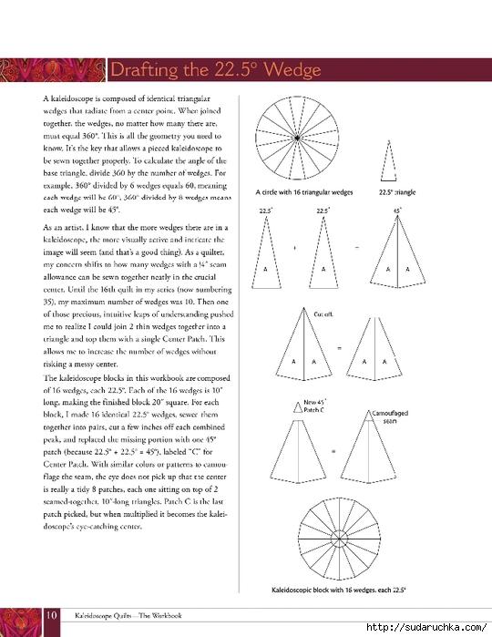 kaleidoscope_11 (540x700, 189Kb)