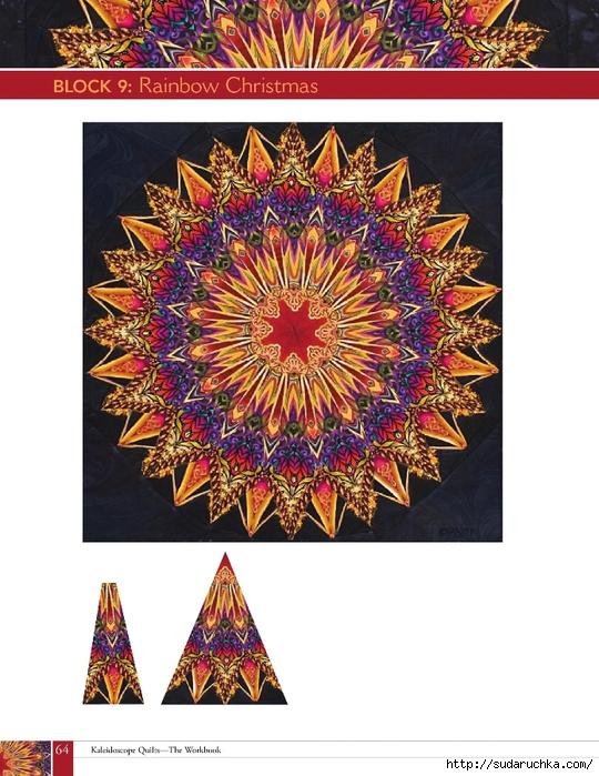 kaleidoscope_65 (540x700, 289Kb)