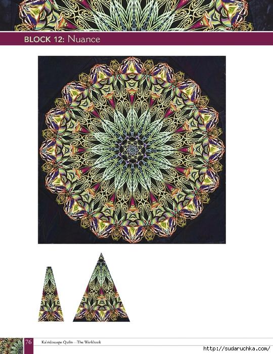 kaleidoscope_77 (540x700, 306Kb)