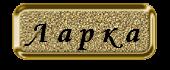 кнопка золотая (170x70, 18Kb)
