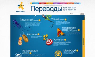 megatext.ru (400x240, 112Kb)