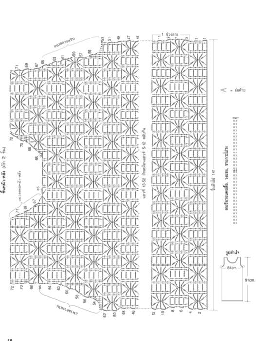 crochetemodan0318 (525x700, 224Kb)