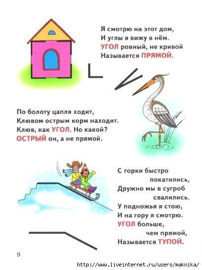 Интеллектуальные игры для детей 6-7 лет