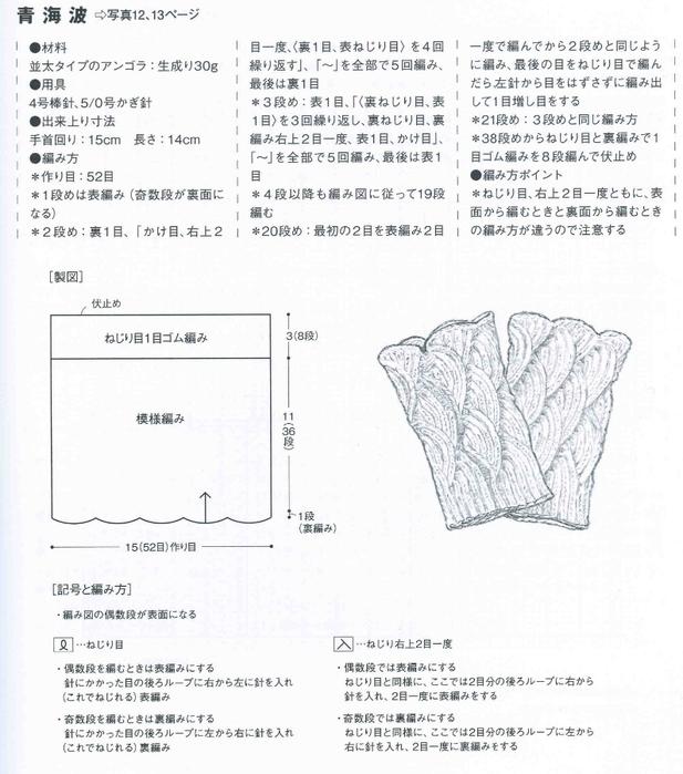 tricô 3 (617x700, 243Kb)
